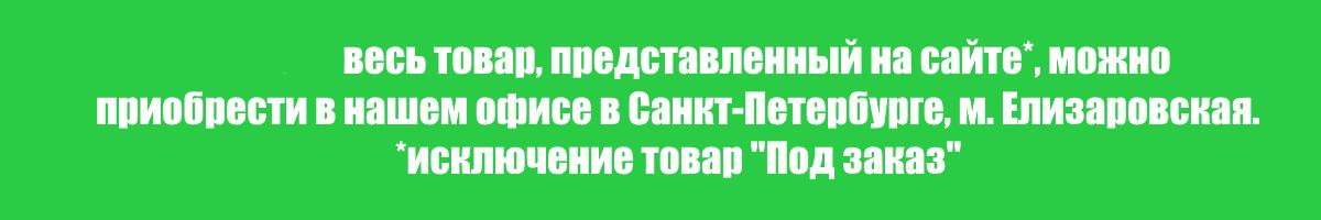 Магазин Самогон Просто на Елизаровской
